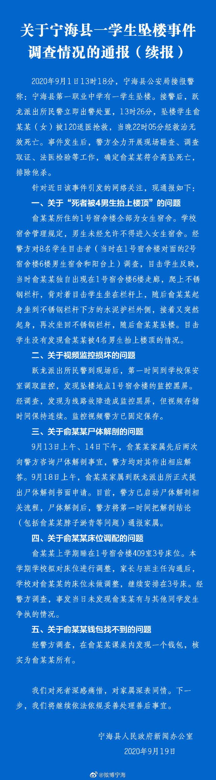 关于宁海县一学生坠楼事件调查情况的通报(续报)