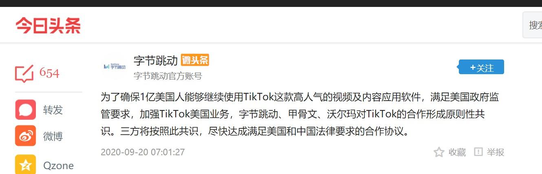 美国将禁止下载TikTok禁令推迟至9月27日,特朗普批准TikTok与甲骨文交易