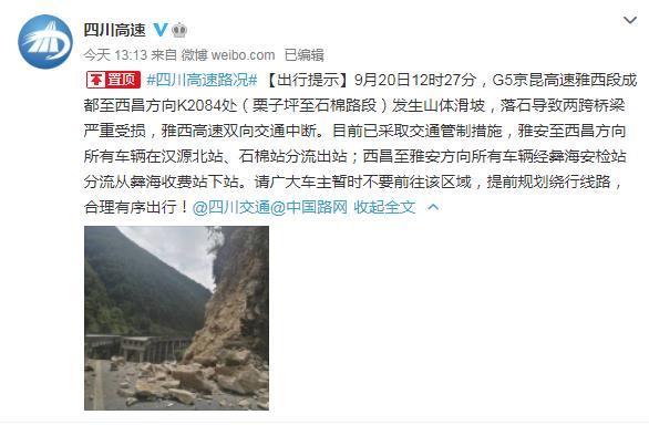 突发!落石致四川雅西桥面垮塌,高速+国道近期均无法通行,成都往返西昌仅飞机通行