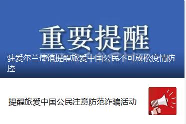 <b>我国驻爱尔兰使馆提醒旅爱中国公民不能放松疫情防控</b>