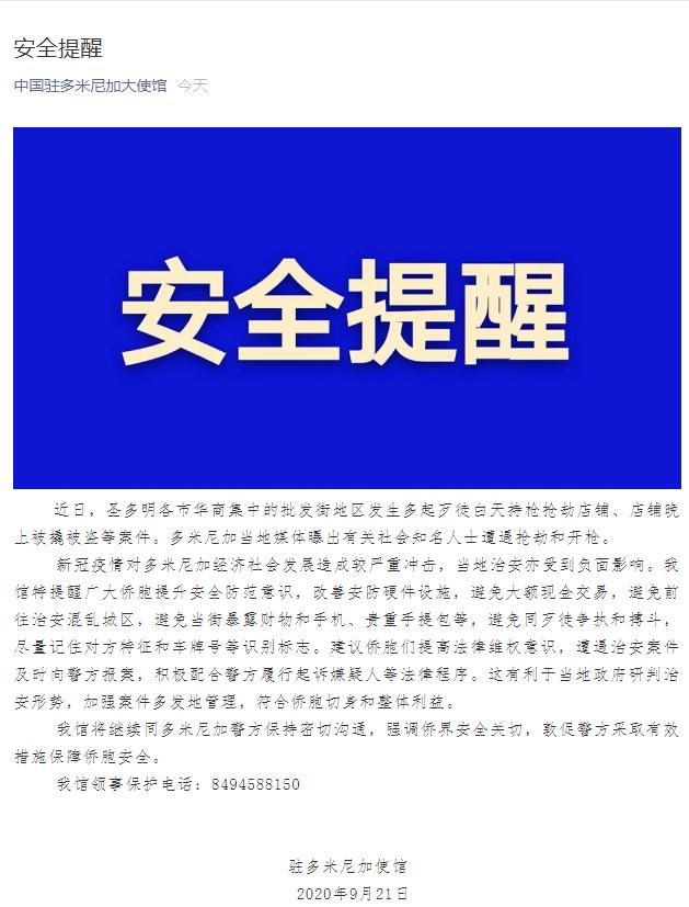 <b>中国驻多米尼加大使馆:圣多明各市华商集中的批发街地区发生多起抢劫店铺案</b>