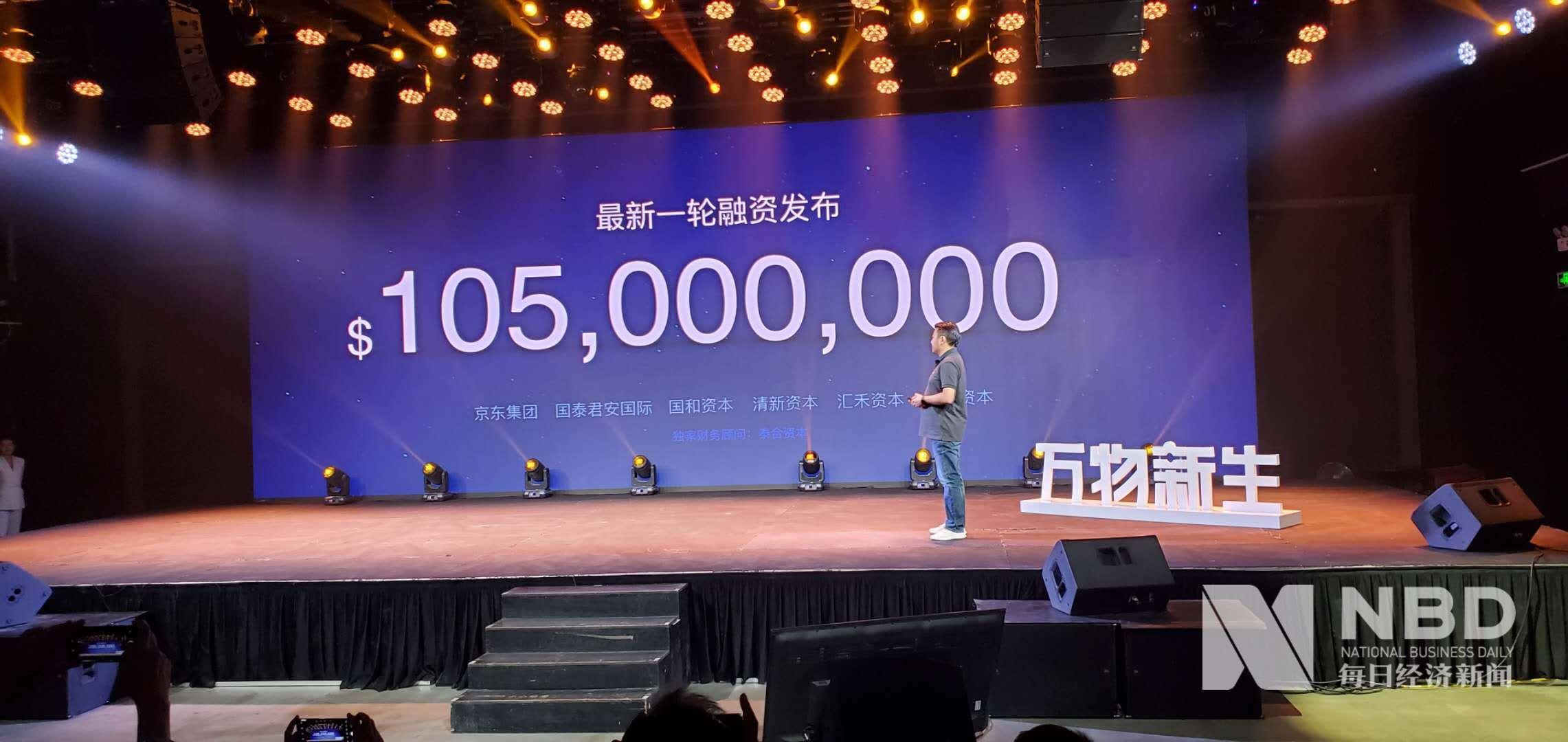 """爱回收升级 """"万物新生""""获京东集团1亿美元追投 未来IPO剑指50亿美元估值"""