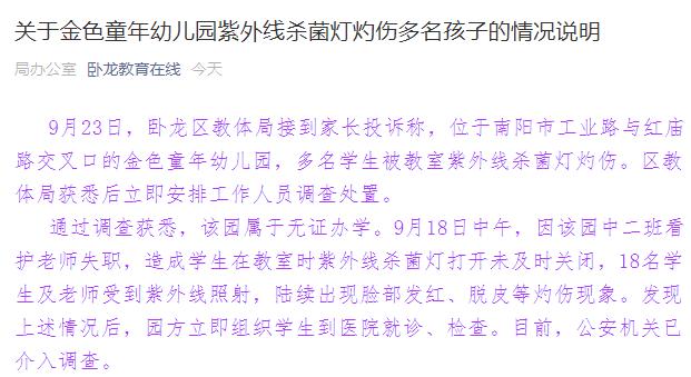 """《【摩登2平台网】南阳官方通报""""一幼儿园紫外线灯灼伤18名师生"""":公安机关已介入调查》"""