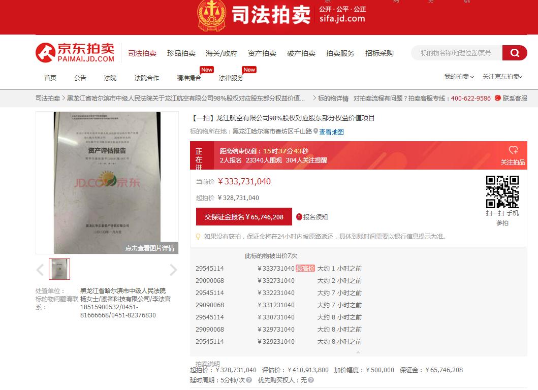《【摩登2注册平台】超2万人围观!中国民航史上首家航司被拍卖:负债超8亿,仅5架飞机》