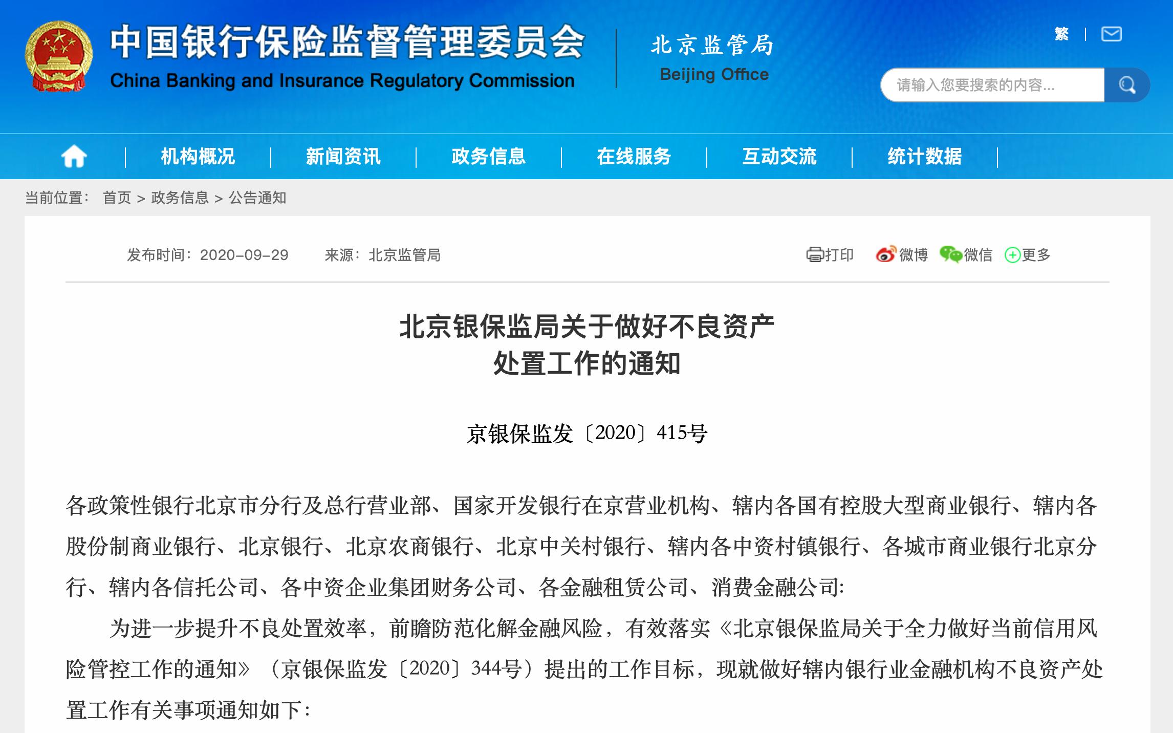 《【摩登2代理平台】北京最新通知:不得以支持疫情防控和复产复工为由新发放贷款掩盖不良》
