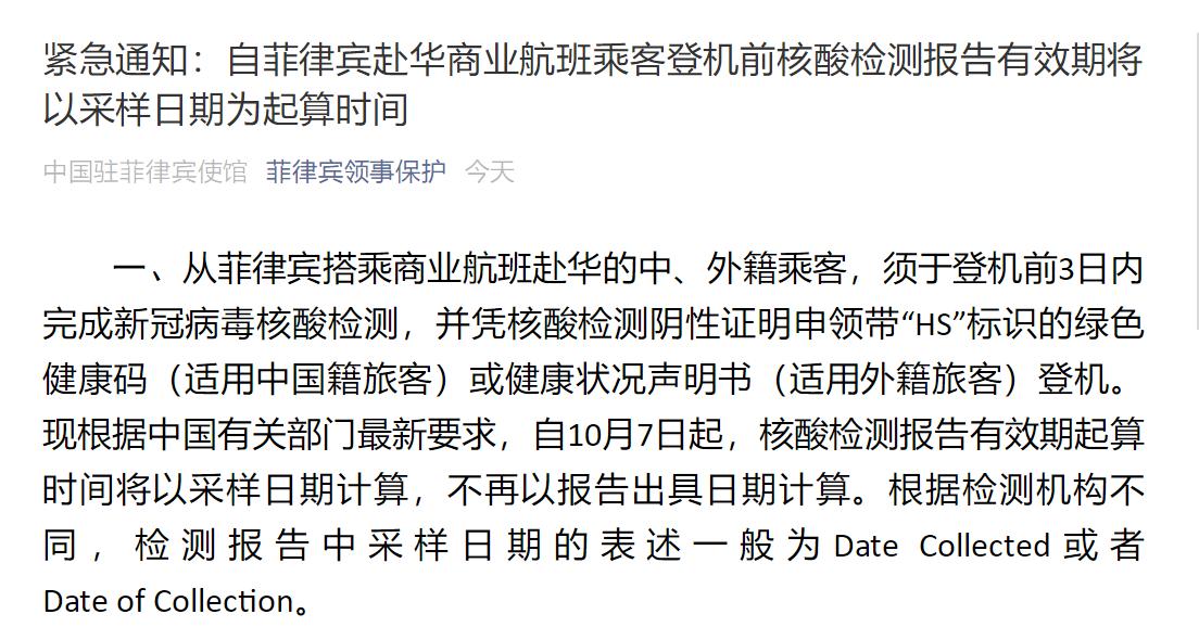 中国驻菲律宾大使馆:7日起赴华航班核酸检测报告有效期以采样为起算时间