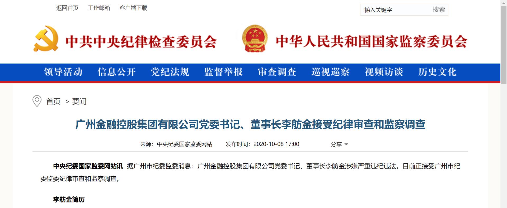 <b>涉嫌严重违纪违法,广州金融控股集团有限公司党委书记、董事长被查</b>