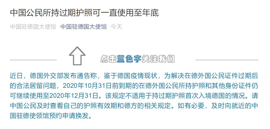 中国公民所持到期护照可应用至年末