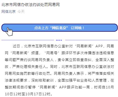 北京市网信办约谈网易:网易新闻APP跟评功能暂停一周
