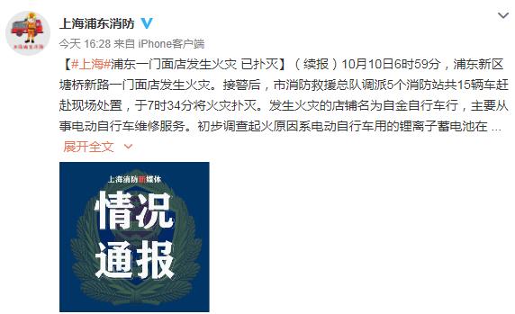 上海浦东新区塘桥新路一门面馆发生火灾