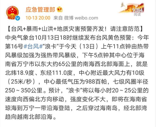 《【摩登2平台网】台风+暴雨+山洪+地质灾害预警齐发!请注意防范》