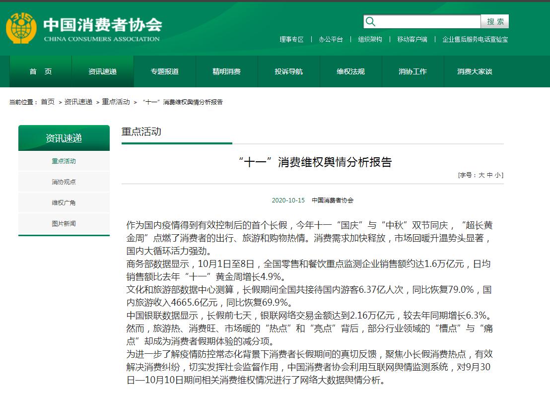 中消协通报高德地图:导航错误致青城山景区道路拥堵