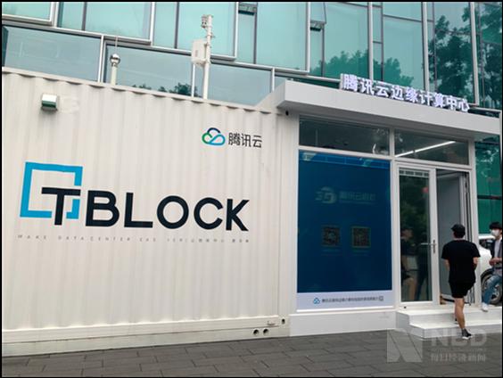 探访腾讯云首个5G边缘计算中心: