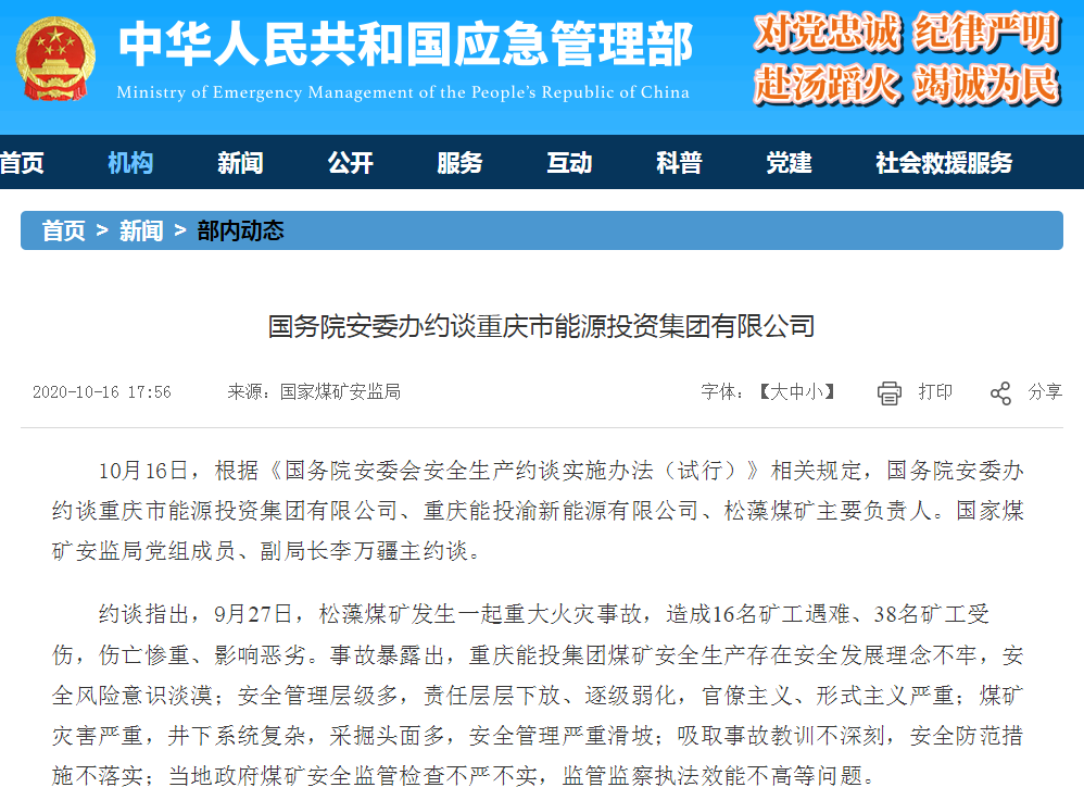 国务院安委办约谈重庆能源投资集团公司有限责任公司、松藻煤矿负