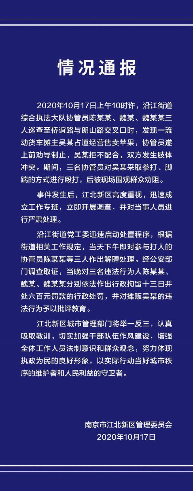 《【摩登2品牌】南京三名协管员当街殴打摊贩!最新通报来了》