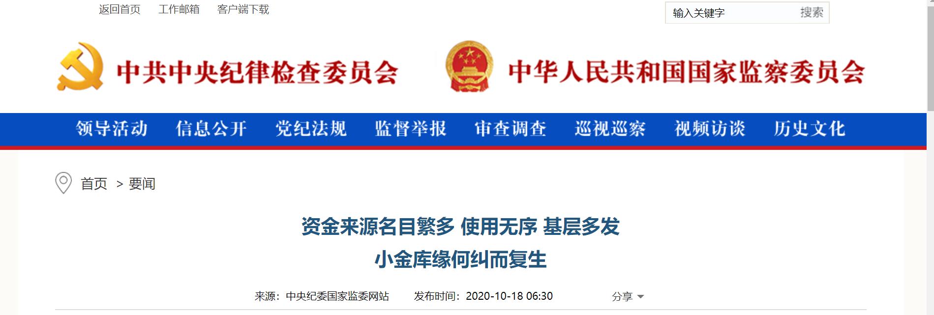"""天津专项检查发现:有单位""""小金库""""藏2400万,基层单位17名出纳、会计15年未轮岗"""