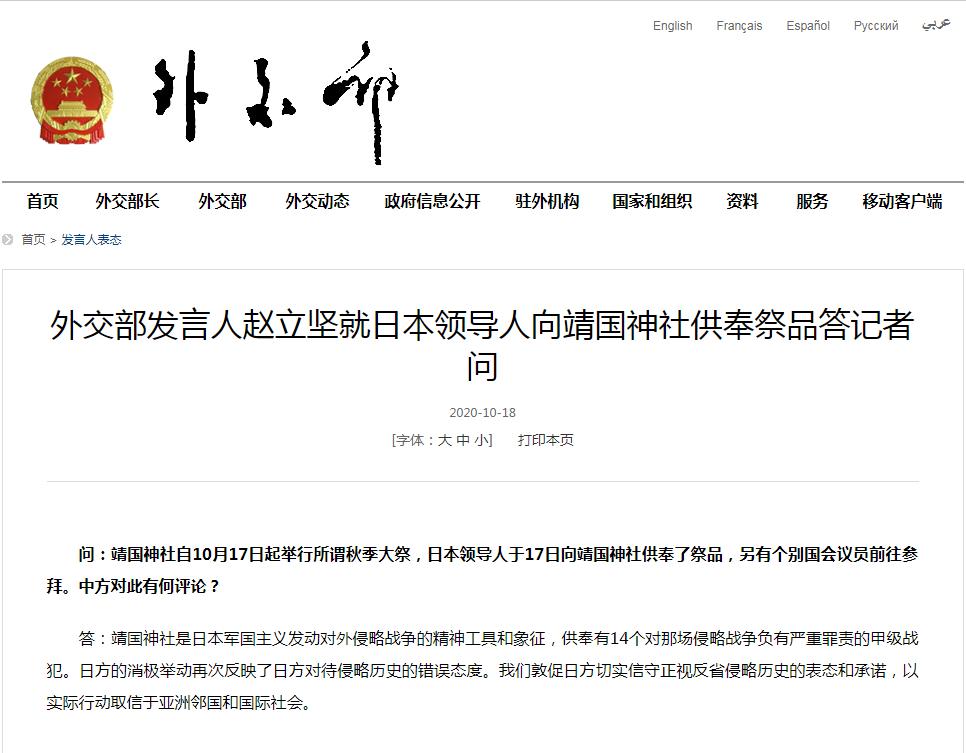 《【摩登2品牌】外交部就日本领导人向靖国神社供奉祭品答记者问》