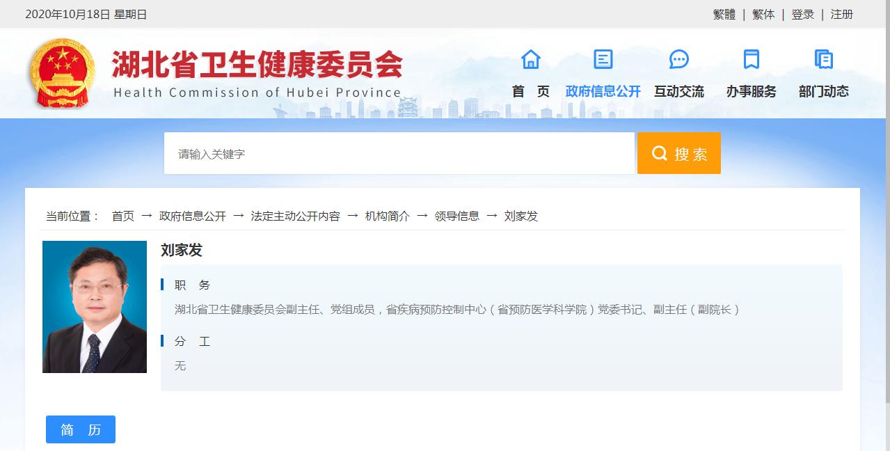 《【摩登2公司】刘家发出任湖北省卫健委副主任》