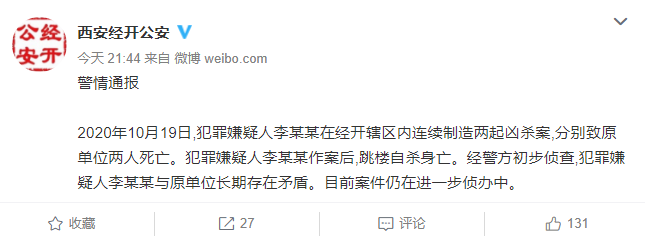 <b>突发!西安一男子连续制造凶案致原单位两人死亡,随后自杀,此前曾多次举报单位贪腐</b>