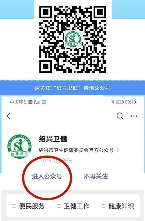 温州市新冠肺炎病毒疫苗接种意向申请表
