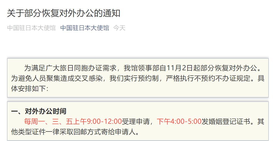 中国驻日本大使馆发布通知,11月2日起部分恢复对外办公,可申办护照旅行证等
