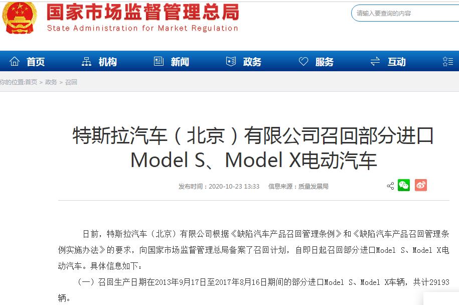 《【摩登2在线平台】前悬架后连杆存安全隐患,特斯拉召回部分进口Model S、Model X电动汽车,合计超2.9万辆!》