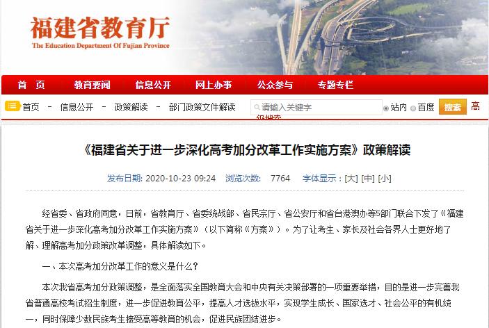 《【摩登2平台网址】福建省教育厅:2026年起取消少数民族考生加分政策》