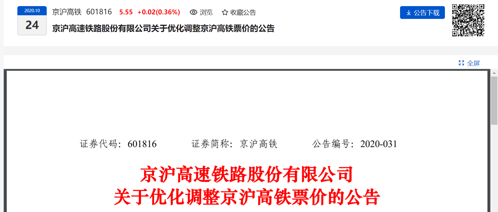 京沪高铁浮动票价要来了!商务座最高涨250元,二等座最高涨45元