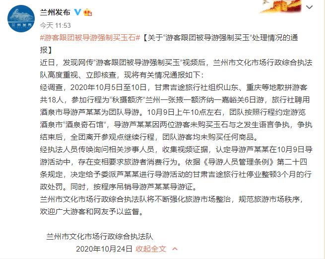 """兰州文化部门行政执法队调研""""游客跟团被导游强制性买玉""""视频"""