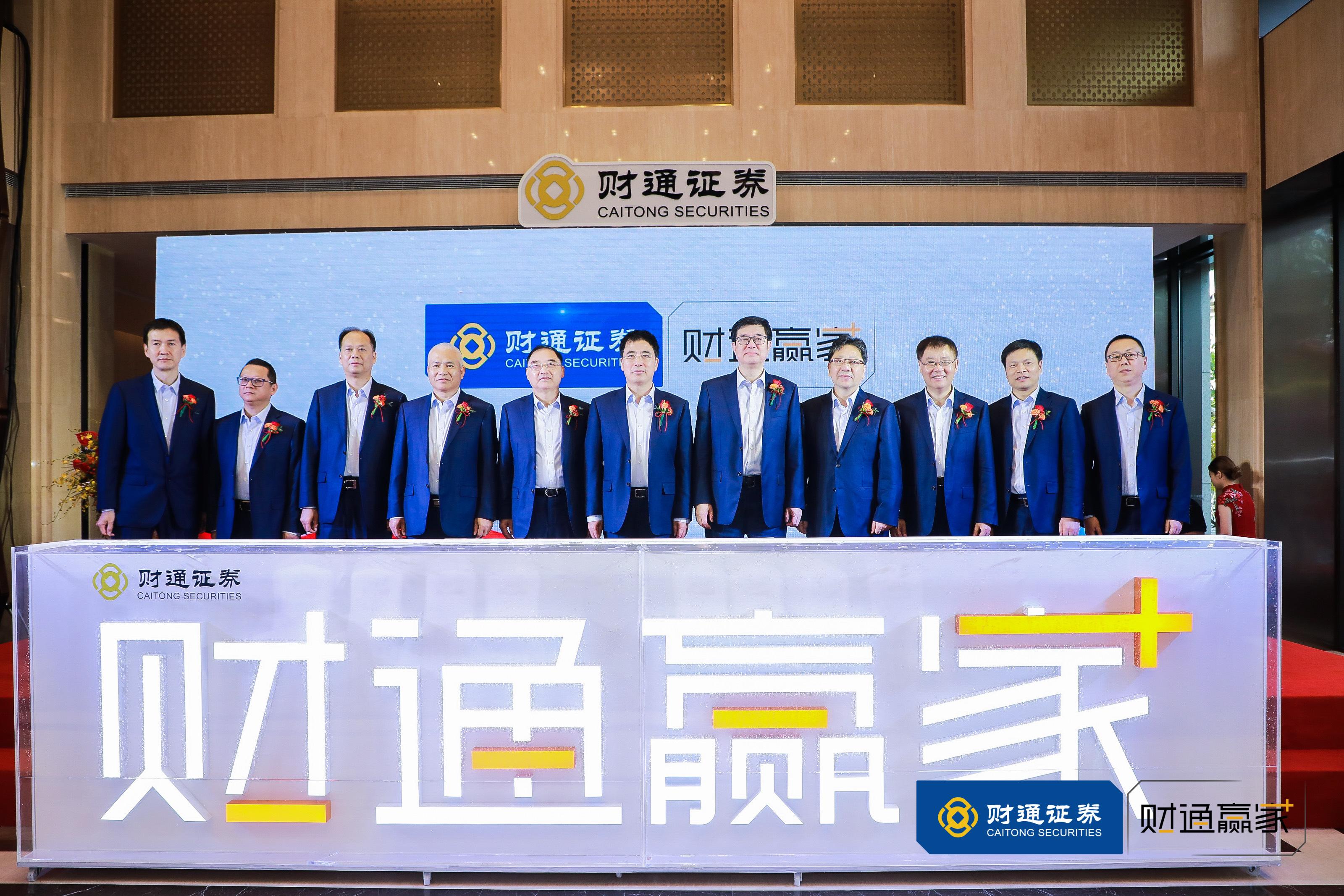 """上海""""总部""""大楼启用,""""财通赢家""""品牌首发 财通证券财富管理布局升级 双城联动服务居民财富保值增值"""