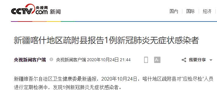 《【摩登2代理平台】新疆喀什地区疏附县报告1例新冠肺炎无症状感染者》