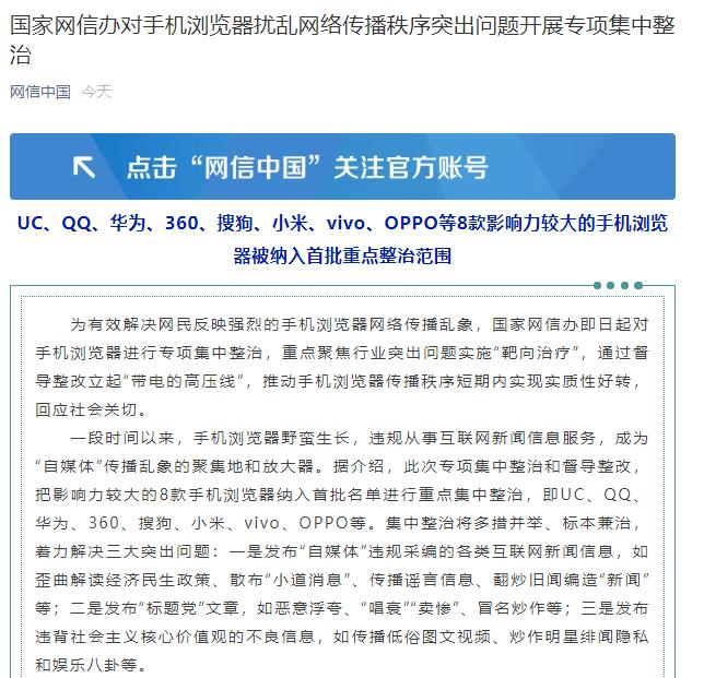 """《【摩登2代理平台】""""违规采编""""""""标题党""""注意了!国家网信办将UC、QQ等8款手机浏览器纳入专项集中整治》"""