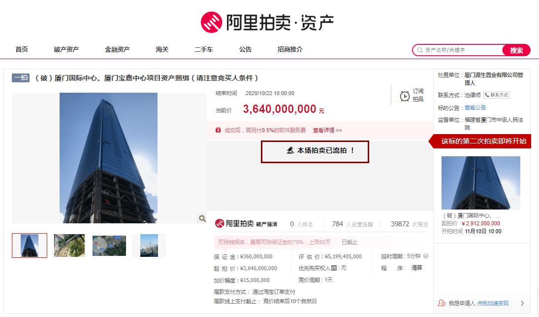 """《【摩登2在线平台】""""厦门第一高楼""""二次拍卖!起拍价29.12亿,打了近6折暂无人报名》"""