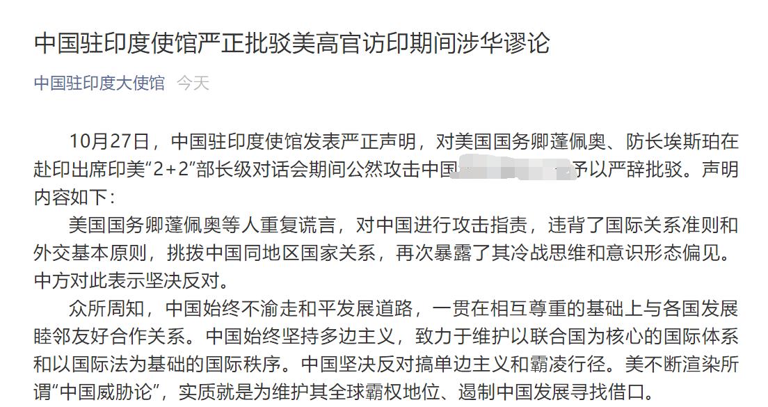 《【摩登2公司】中国驻印度大使馆发布严正声明!》