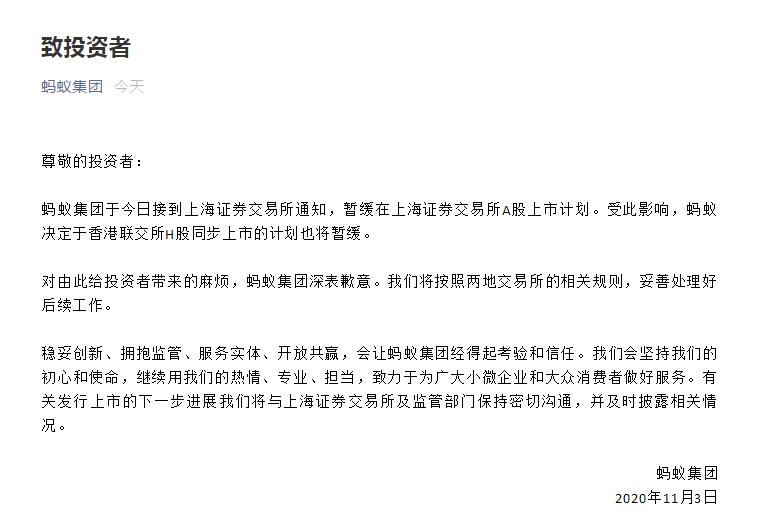 """恒行2注册登录:     蚂蚁集团回应""""暂缓A+H股上市"""":给投资者带来的麻烦深表歉意,将妥善处理好后续工作                           每日经济新闻                        2020年11月03日 22:36"""