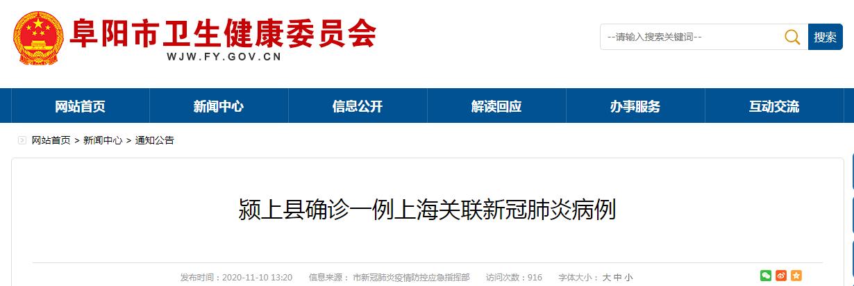 安徽阜阳确诊一例上海关联新冠肺炎病例,同为浦东机场搬运工