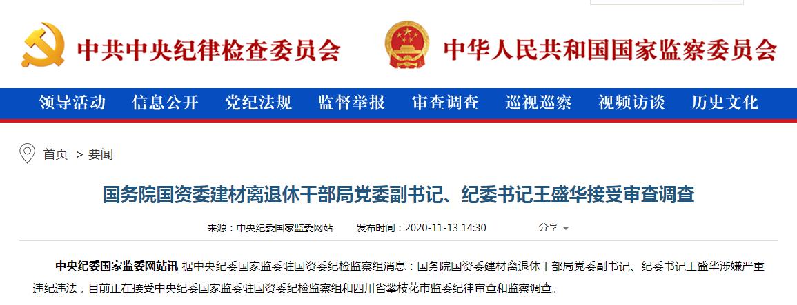 国务院国资委装饰建材老干局局党委书记王盛华涉嫌比较严重违纪