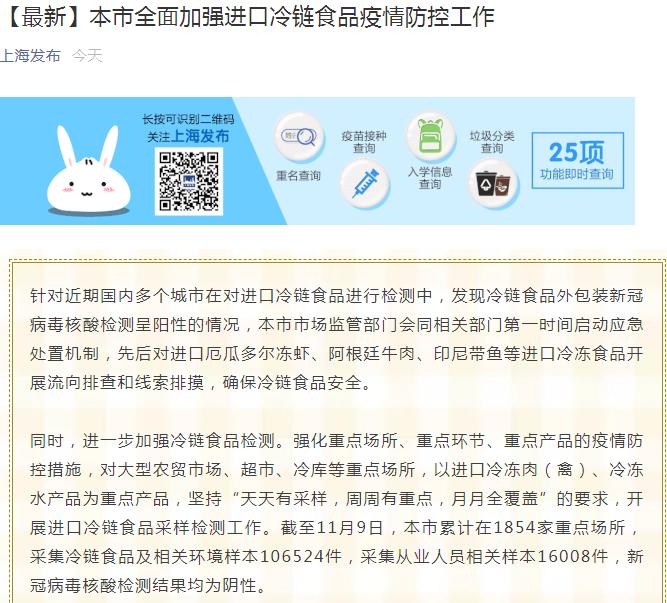 刚刚发布!上海禁止采购未按规定检验检疫、检验检疫不合格、来源不明的进口冷链食品