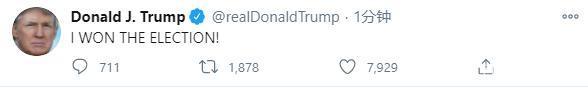"""特朗普又发推:是我赢了大选,2020年总统选举""""违宪"""""""