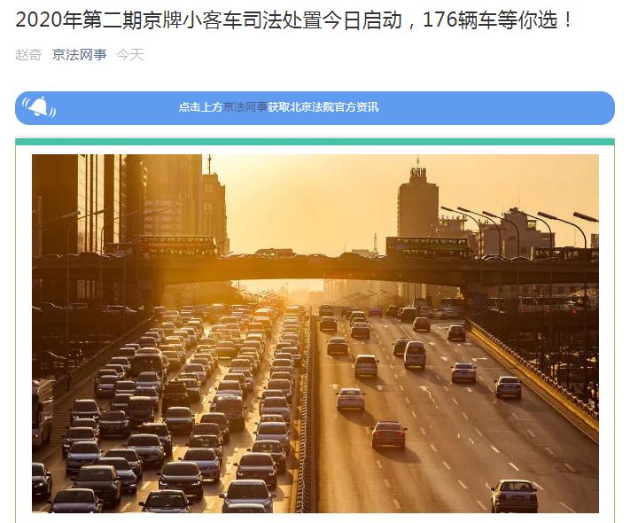 176辆北京车牌小客车(带指标值)报名参加司法处置