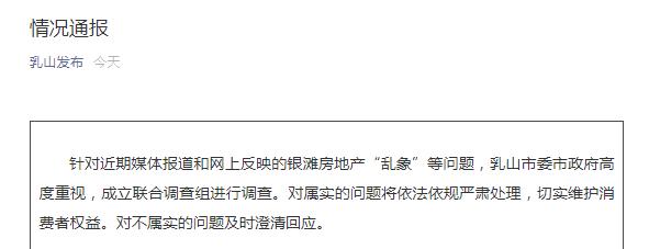 """山东乳山回应银滩房地产""""乱象"""""""