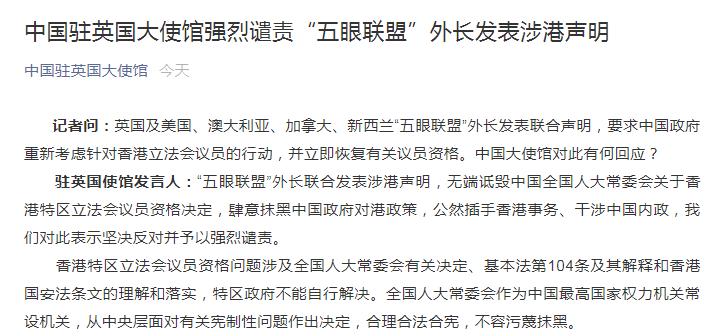 中国驻英国大使馆强烈谴责!