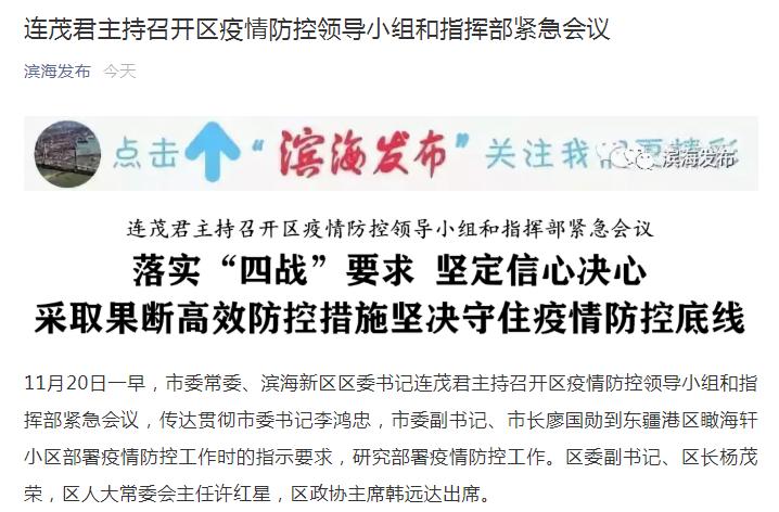 天津市有确诊病例小孙女所属幼稚园出现自然环境呈阳性样版