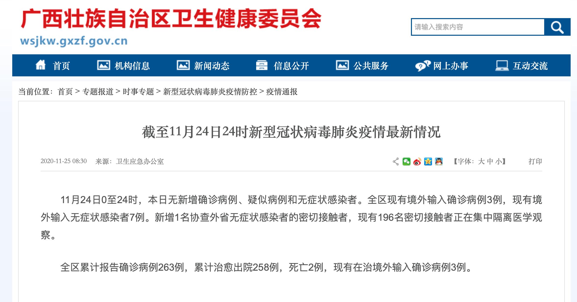 《【摩登2网上平台】广西通报:新增1名协查外省无症状感染者的密接者》