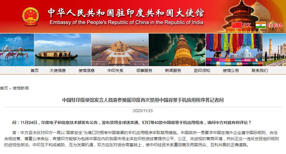 印度再度禁用中国情况手机上应用程序