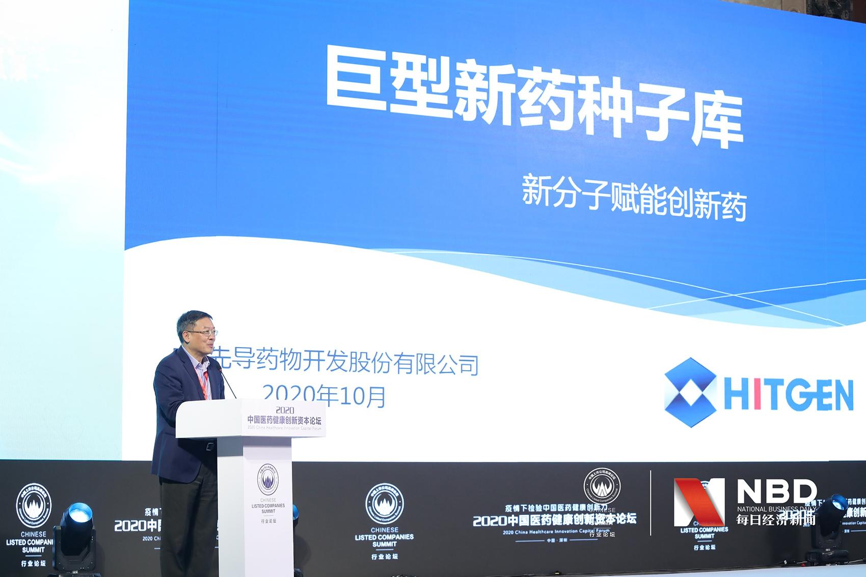 《【摩登2网上平台】成都先导董事长李进:新药研发成功率低于10%,平均成本需15亿~20亿美元》