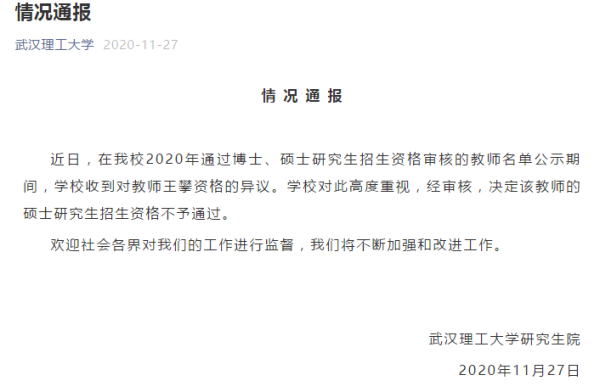 《【摩登2公司】深夜通报!武汉理工大学:教师王攀的硕士研究生招生资格不予通过》
