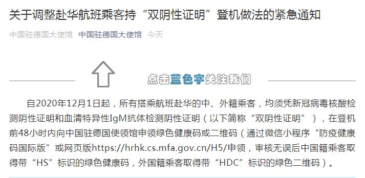 《【摩登2网上平台】中国驻德国大使馆发布紧急通知!》