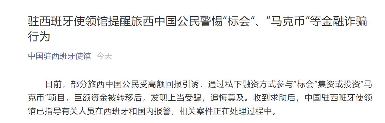 """《【摩登2网上平台】中国驻西班牙大使馆提醒:警惕民间""""标会""""、""""马克币""""等金融诈骗行为》"""