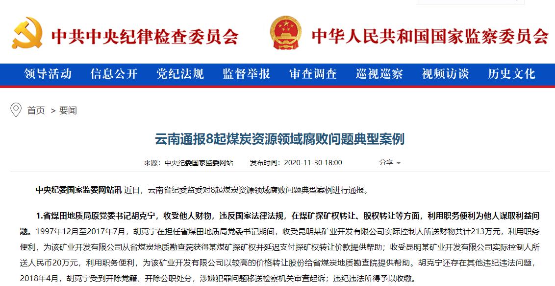《【摩登2在线平台】云南通报8起煤炭资源领域腐败问题典型案例》